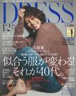 DRESS 2013年12月号