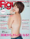 Figue・Beauty 増刊1月号