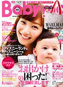 「Baby-mo」2017年4月号